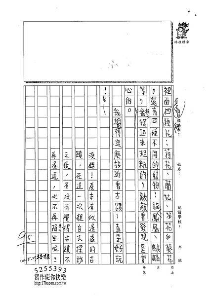 102W3209莊云淇 (2)