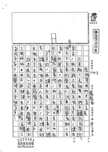 102W3209萬紘甫 (1)