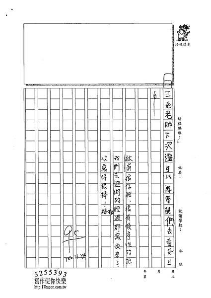 102W3209萬紘甫 (2)