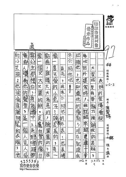 102W4209周聖婷 (1)
