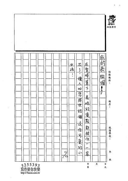 102W4209周聖婷 (3)