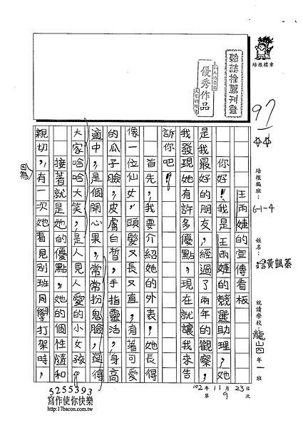 102W4209黃颽蓁 (1)