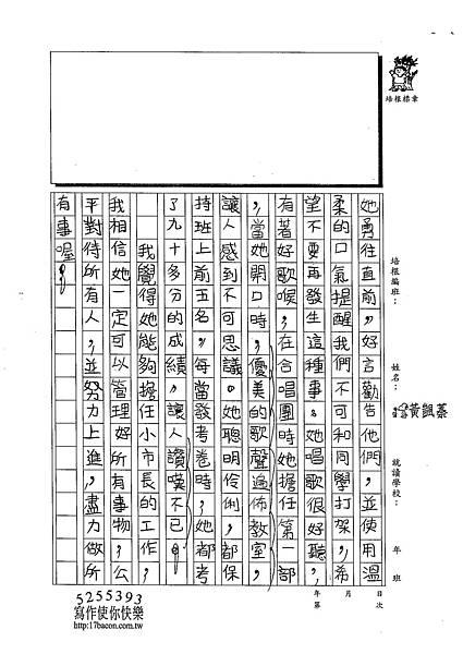 102W4209黃颽蓁 (2)