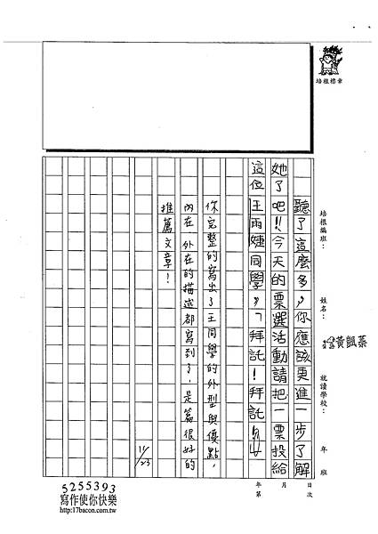 102W4209黃颽蓁 (3)