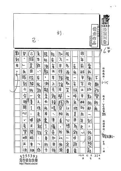 102W5209王睿群 (1)