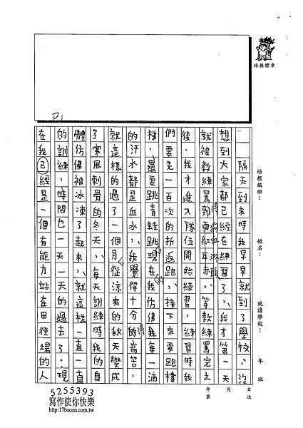 102W5209王睿群 (2)