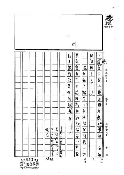102W5209王睿群 (3)