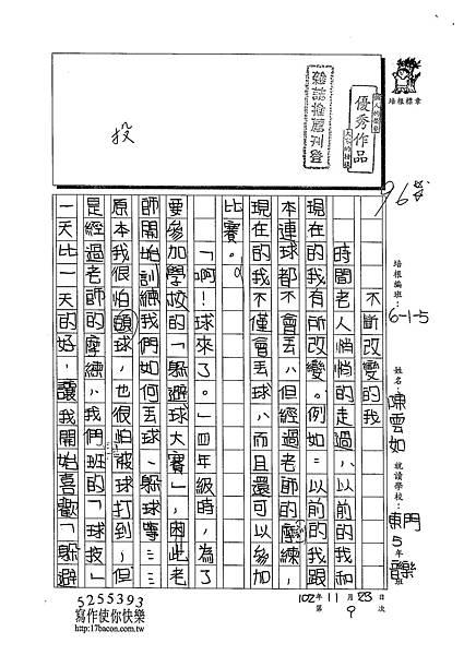 102W5209陳雲如 (1)