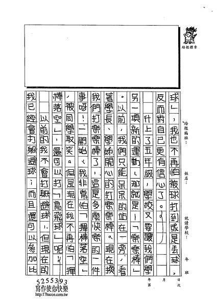 102W5209陳雲如 (2)