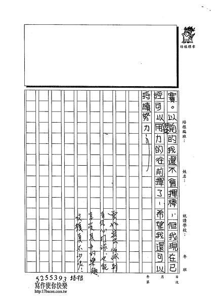 102W5209陳雲如 (3)