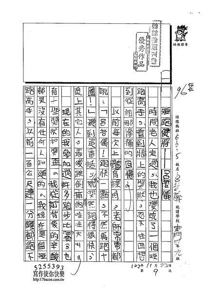 102W5209呂哲儀 (1)
