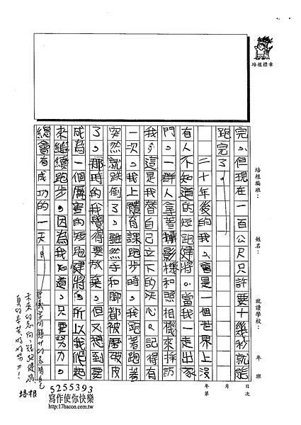 102W5209呂哲儀 (2)