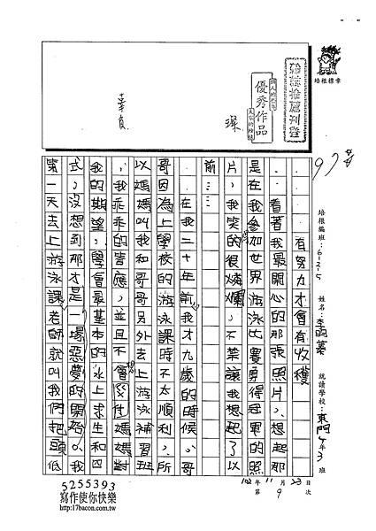 102W5209李昀蓁 (1)