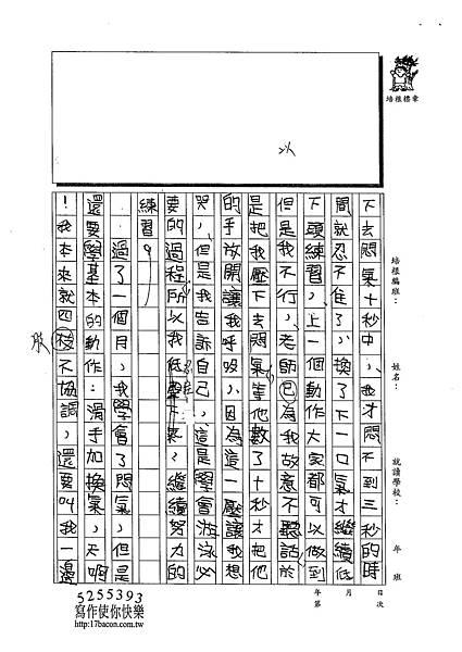 102W5209李昀蓁 (2)