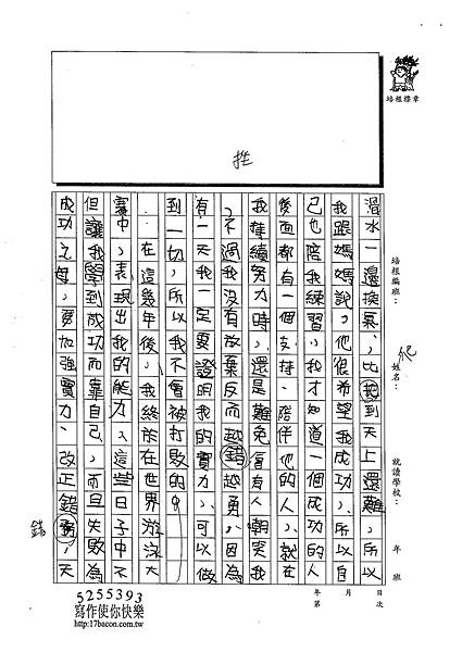 102W5209李昀蓁 (3)