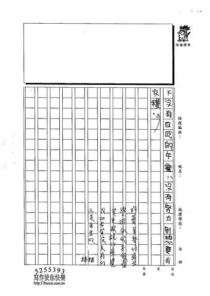 102W5209李昀蓁 (4)