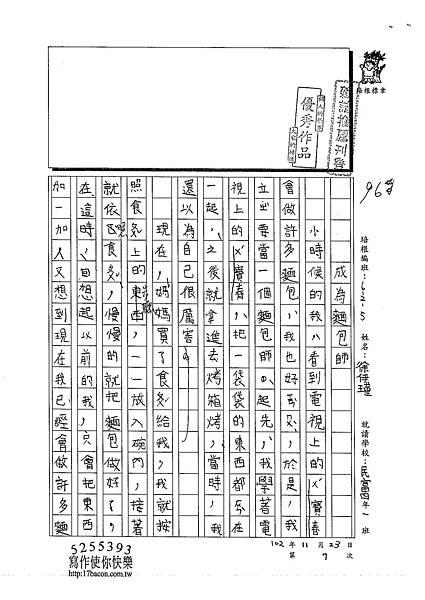 102W5209徐伊瑾 (1)