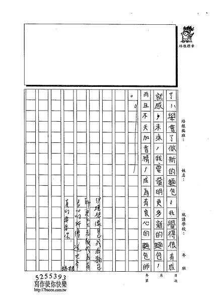 102W5209徐伊瑾 (3)