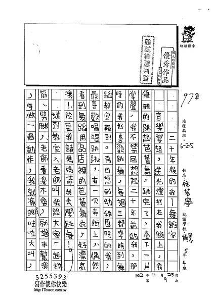 102W5209徐若寧 (1)