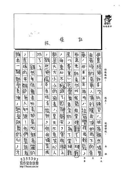 102W5209徐若寧 (2)