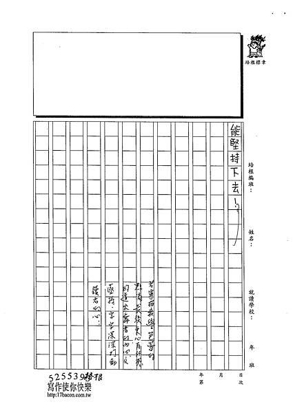 102W5209徐若寧 (3)