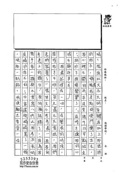 102W5209郭宜榛 (2)