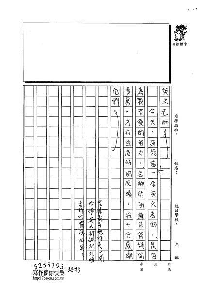 102W5209郭宜榛 (3)