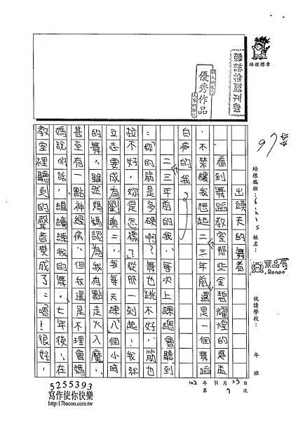 102W5209葉品辰 (1)