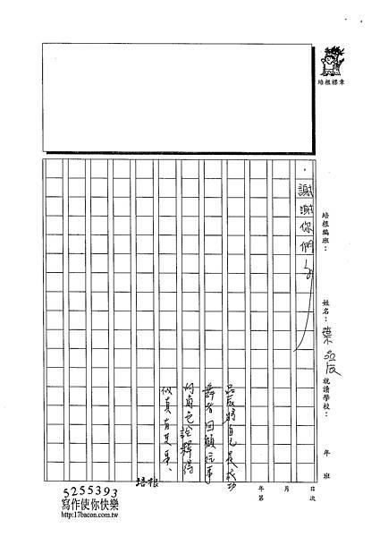 102W5209葉品辰 (3)