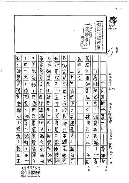 102W5209廖振安
