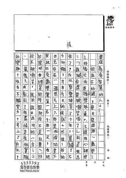 102W5209廖振安 (1)