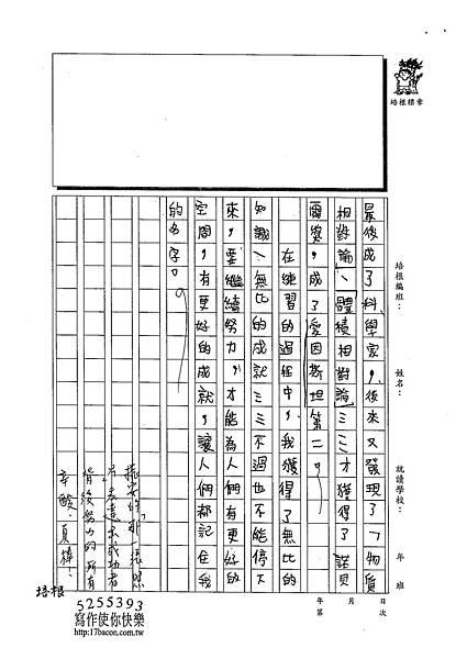 102W5209廖振安 (2)