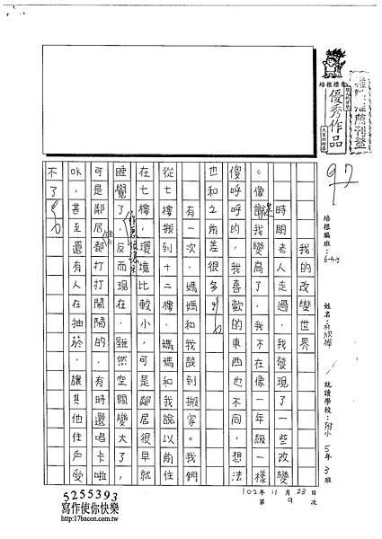 102W5209林欣樺 (1)
