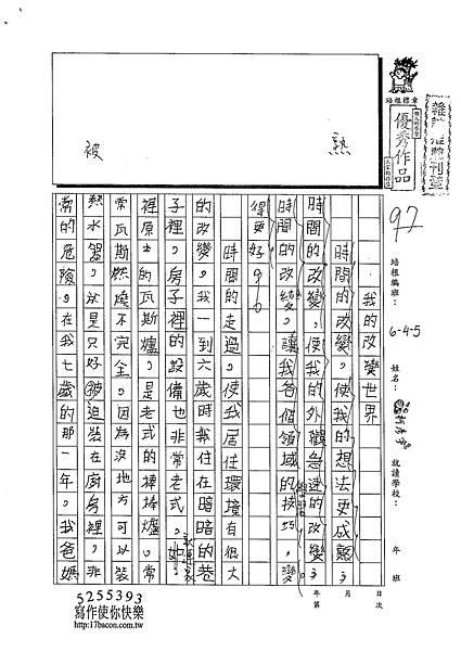 102W5209柯彥宇 (1)