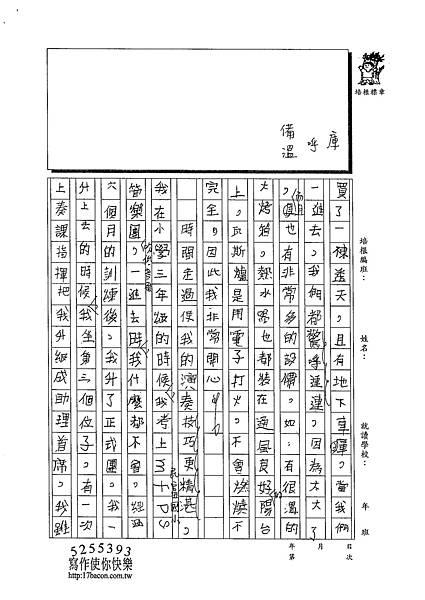 102W5209柯彥宇 (2)