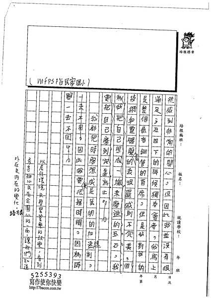 102W5209柯彥宇 (3)