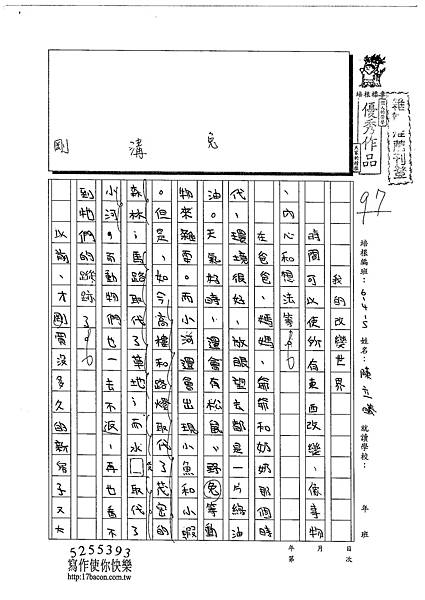 102W5209陳立曦 (1)