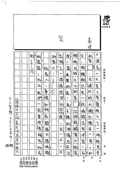 102W5209陳立曦 (2)