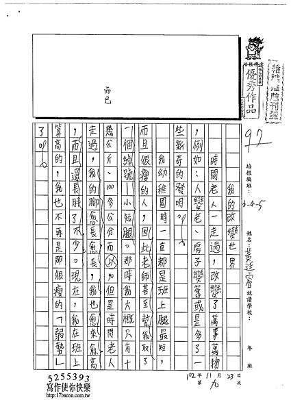 102W5209黃廷睿 (1)