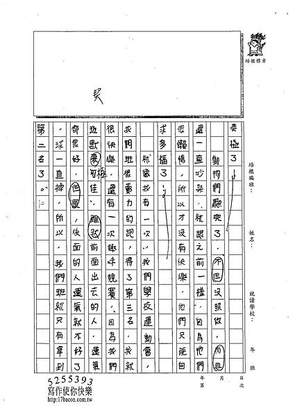 102W5210馬懷恩 (2)