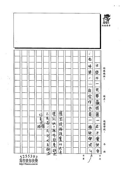 102W5210馬懷恩 (3)