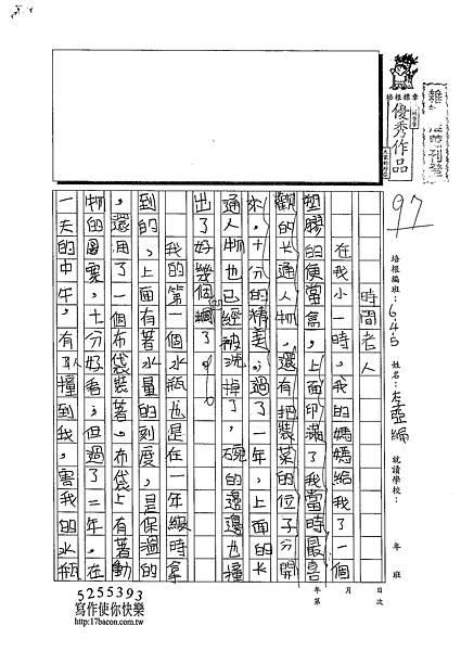 102W5208李亞綸 (1)