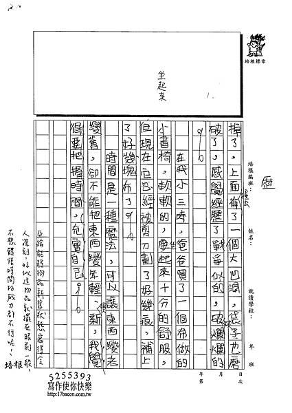 102W5208李亞綸 (2)