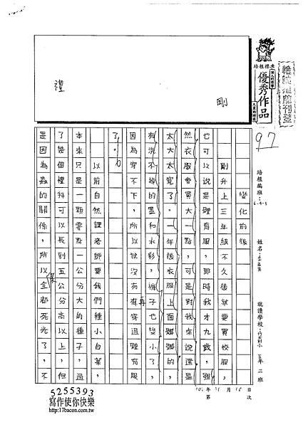 102W5208李孟真 (1)