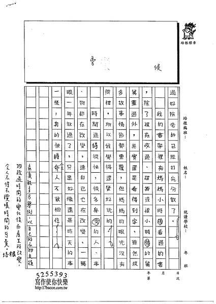 102W5208李孟真 (2)