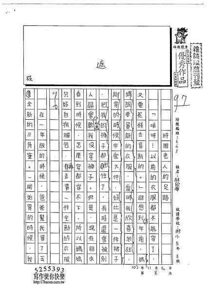 102W5208林欣樺 (1)