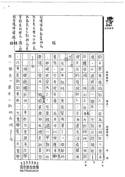 102W5208林欣樺 (2)