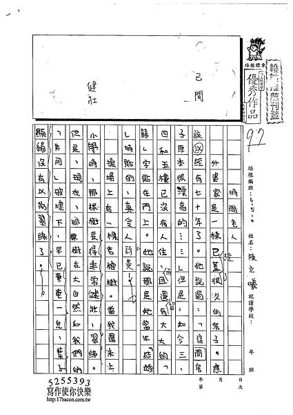 102W5208陳立曦 (1)