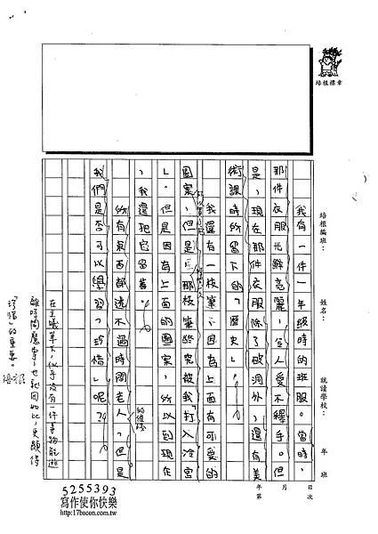 102W5208陳立曦 (2)