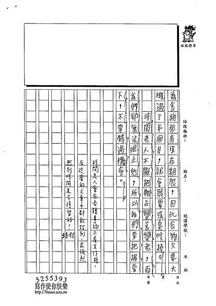 102W5208黃廷睿 (2)